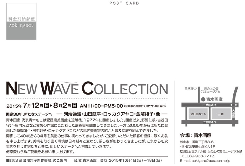 NEW WAVE COLLECTION